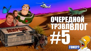 Смотреть видео ОЧЕРЕДНОЙ ТРЭВЛ ВЛОГ #5: Огромная куча музеев в корпорации BIG FUNNY и аэропорт Пулково онлайн