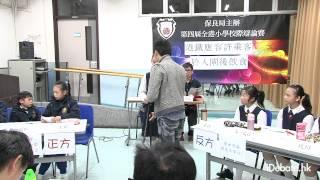 保良局主辦第四屆全港小學校際辯論賽第三輪複賽(4)