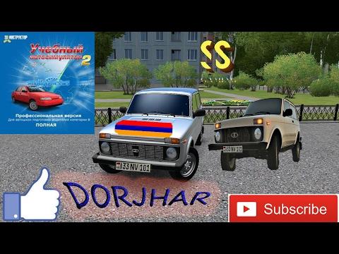 3D Инструктор NIVA DORJHAR