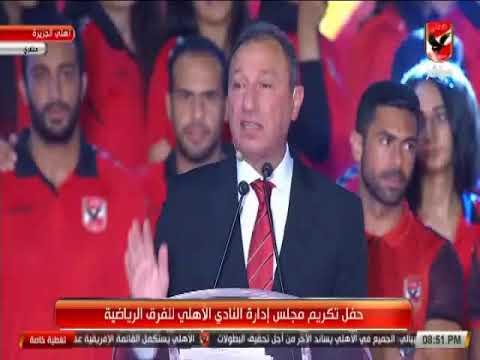 كلمة الكابتن محمود الخطيب رئيس مجلس ادارة الاهلى فى حفل تكريم الالعاب الرياضية