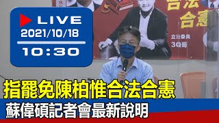 【現場直擊】指罷免陳柏惟合法合憲 蘇偉碩記者會最新說明 20211018 | NewsBurrow thumbnail