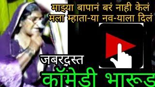 कॉमेडी भारूड, शकुंतला जगताप,comedy bharud, shakuntala jagtap, songi bharud,bhajan,abhang,live, bhakt