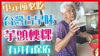 如何做簡單的中元節拜拜【芋頭梗粿】料理│快樂嬤食堂#129│台灣美食、小吃、做法、食譜、古早味、素食