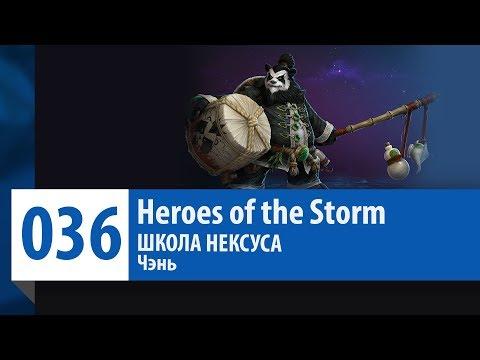 видео: heroes of the storm: ГАЙД - ЧЭНЬ