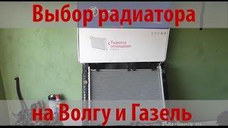 Выбор радиатора на Волгу и Газель. Радиатор Лузар (Luzar)