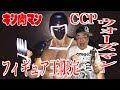 【キン肉マンCCP】 ファイティングコンピューターウォーズマン! フィギュア王限定 …