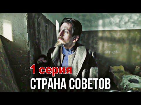 Страна Советов.