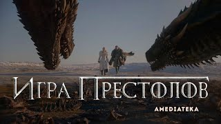 Игра престолов 8 сезон— Официальный русский трейлер (2019)