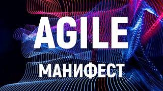 Манифест Agile