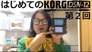 はじめての KORG DSN-12 第2回 デモ曲「リサジュー」で遊ぼう!