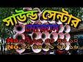mojam sound no1MP3 songMaChala machala_🎵🎵 MP3 ZONE