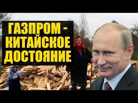 «Сила Сибири» - историческая показуха с газом в Китай