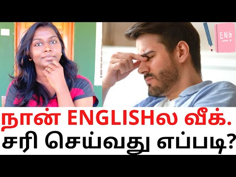 HOW TO IMPROVE ENGLISH SPEAKING SKILLS | TAMIL