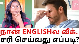 HOW TO BETTER YOUR ENGLISH SPEAKING SKILLS   TAMIL