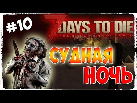 7 Days to Die | The Survival - СУДНАЯ НОЧЬ[#10]