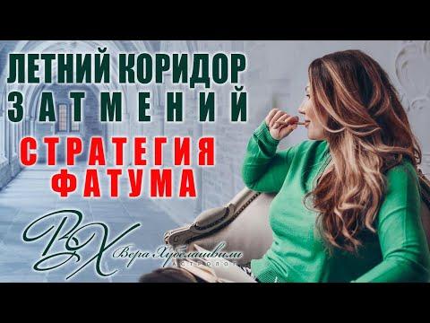 🔆 ЛЕТНИЙ КОРИДОР ЗАТМЕНИЙ 2020 - ФАТУМ ПЕРЕМЕН | астролог Вера Хубелашвили