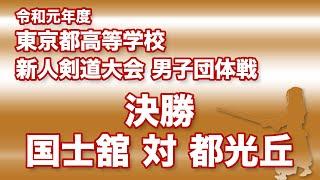 令和元年度東京都高等学校新人剣道大会男子団体戦 決勝 国士館対都光丘