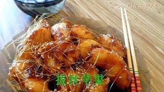 """Яблоки в карамели по-китайски """"Пасы Пинго"""" (拔丝苹果): китайская кухня"""