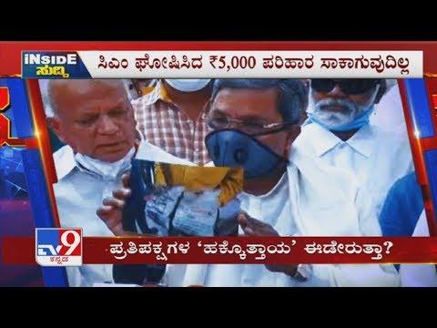 TV9 Inside Suddi: Opp Party Demand List To CM Yediyurappa | Corona Threat Karnataka