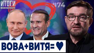 Почему Путин так любит Медведчука?   Итоги с Евгением Киселёвым