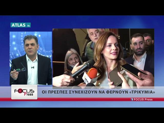 FOCUS PRESS 6-3-2019 ΜΕΡΟΣ 1