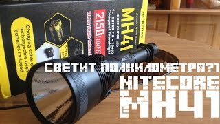 Nitecore MH41 фонарик светит на ПОЛКИЛОМЕТРА?! Flashlight review XHP50 2150lumen(, 2016-02-23T11:24:41.000Z)