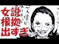 【ワンピース】クロコダイル、女説!出るわ出るわ根拠多すぎ(考察)