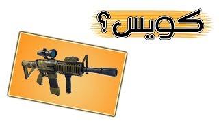 Fortnite | تقدر تفوز بهذا السلاح؟