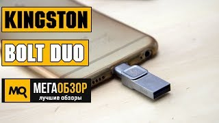Обзор KINGSTON DataTraveler Bolt Duo. USB-накопитель для iPhone