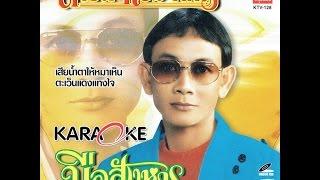 น้ำตาลูกผู้ชาย ศิลปิน สาธิต ทองจันทร์ (Official MV&Karaoke) ชุดมือสังหาร