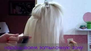 коррекция ленточного наращивания волос т.8 908 282 2694 г.Смоленск