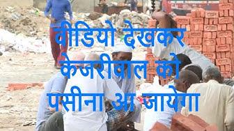 Vishwas Nagar Delhi Video  वीडियो देखकर केजरीवाल को पसीना आ जायेगा  Video the thaat