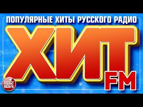ХИТ FM 2018 ✪ САМЫЕ ПОПУЛЯРНЫЕ ХИТЫ РУССКОГО РАДИО ✪