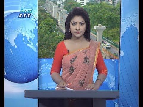 09 AM News    সকাল ০৯ টার সংবাদ    04 June 2020    ETV News