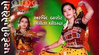 Pardeshi Khelaiyo - Raas Garba / Dandiya Non Stop Video Songs - Navratri Special