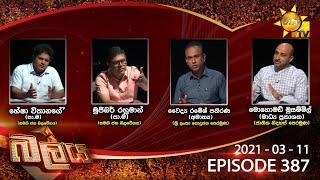 Hiru TV Balaya | Episode 387 | 2021-03-11 Thumbnail