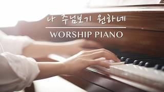 나 주님보기 원하네 I Pray / CCM 피아노 [묵상반주] by 온하모니