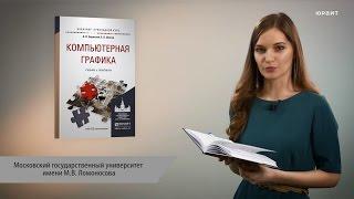 Компьютерная графика. Боресков А.В., Шикин Е.В.