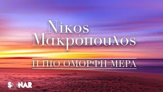 Νίκος Μακρόπουλος - Η Πιο Όμορφη Μέρα -  Lyric