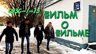 """За кадром фильма """"Джентльмены удачи"""" СЭЗС-1-15"""
