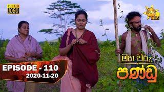 Maha Viru Pandu | Episode 110 | 2020-11-20 Thumbnail