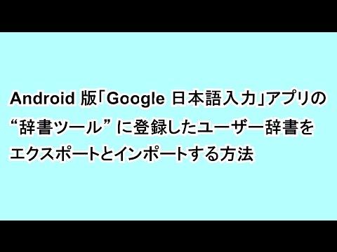 "Android 版「Google 日本語入力」アプリの ""辞書ツール"" に登録したユーザー辞書をエクスポートとインポートする方法"