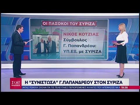 Ειδήσεις Βραδινό Δελτίο   Η συνιστώσα Γ. Παπανδρέου στον ΣΥΡΙΖΑ   15/02/2019