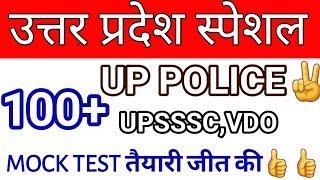 Uttar Pradesh special | UP Police | Upsssc| Vdo | UP teacher Likhit Pariksha