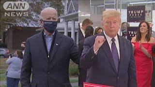 投票日当日 トランプ氏とバイデン氏が最終アピール(2020年11月4日) - YouTube