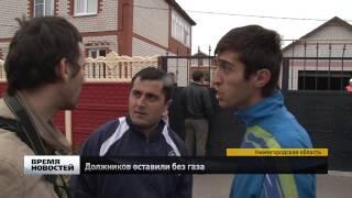 видео Газпром Межрегионгаз Ярославль перекрыл задвижки ещё