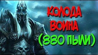Король Лич - дешевая колода Воина (880 пыли)
