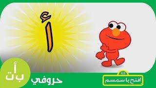 #حروفي: حرف الألف (أ) أسد افتح_يا_سمسم -  Letters Iftah Ya Simsim