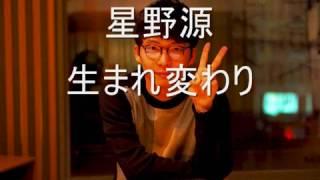 星野源 生まれ変わり (ピアノソロ)