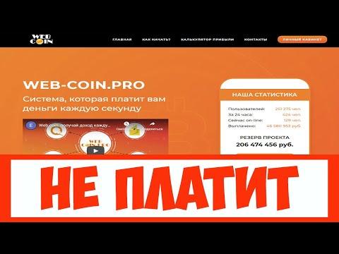 Майнер Web Coin продолжает платить? Честный отзыв